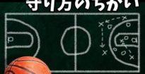 【バスケ】ディフェンスの基礎『マンツーとゾーンの守り方の違い』