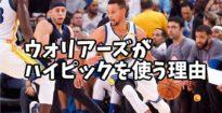 【バスケ戦略】ウォリアーズがハイピックを使う理由~3つの利点~