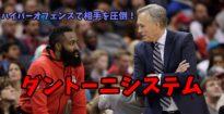 """【バスケ戦略】ペース&スペース!""""超速""""ダントーニシステムとは"""