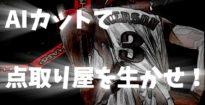 【バスケ戦略】AIカットでチーム唯一の点取り屋を生かせ!