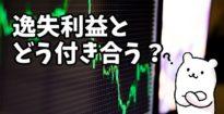 【FX】利益を逃したときの悔しさを乗りこえる方法