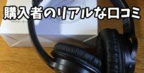 【高評価多数!】Mpow  bluetoothヘッドホン H7購入者のリアル過ぎる口コミ