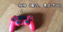 PS4のコントローラーがそろそろ寿命か、しかし純正品は高い!(物欲)