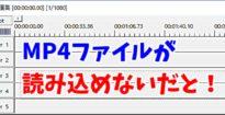 【AviUtl】拡張編集でmp4ファイルを読み込めない時の対処法