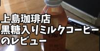 【上島珈琲店】黒糖入りミルク珈琲レビュー→誰だこんな悪魔的な組み合わせを考えた紳士は!