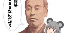 日本で英語をマスターするには英語で独り言をつぶやくのが効果的らしい