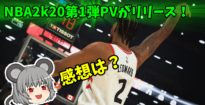 【NBA2k20】2k公式からPV第一弾がリリース!感想は?