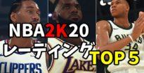 【NBA2k20】ついに最新レーティング発表!トップは誰だ!?