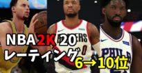 【NBA2k20】最新レーティング6位から10位発表!
