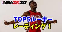 【NBA2k20】ザイオンらトップ5ルーキーのレーティングが明らかに!