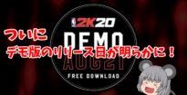 【NBA2k20】ついにデモ版のリリース日が明らかに!