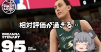 【NBA2K20】WNBAのスター登場はいったい誰のため??←そう思った人のための記事