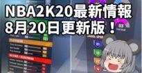 【NBA2K20】NEWバッジ・テイクオーバー・NEWマイコート・プレイヤービルダーなどなど