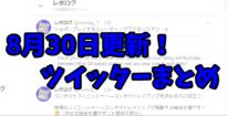 【NBA2K20】8月30日最新版!ツイッター情報まとめ