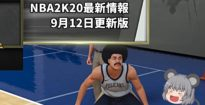 【NBA2K20】バッジ入れ替えあり!?カスタムジャンパー復活!?気になるトピックまとめ(9月12日更新版)