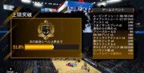 【NBA2k18】最速で難しいシュートバッジを殿堂入りさせる方法