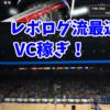 【NBA2k18】レボログ流最速VC稼ぎメソッド