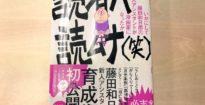 読者ハ読ムナ(笑)⇒コミュ障じゃない人が書いたコミュ障のための本