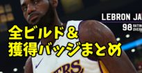 【NBA2k19】全ポジションビルド&獲得バッジ一覧まとめ